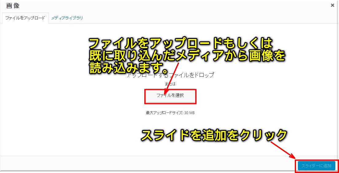 賢威7でスライドショーを簡単に設置する方法4