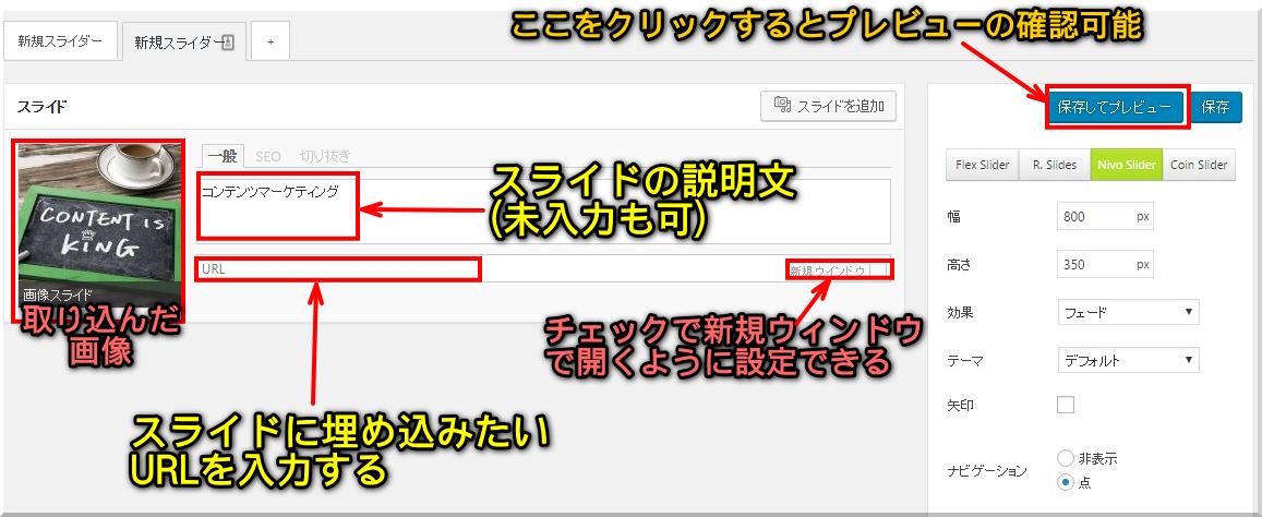 賢威7でスライドショーを簡単に設置する方法5