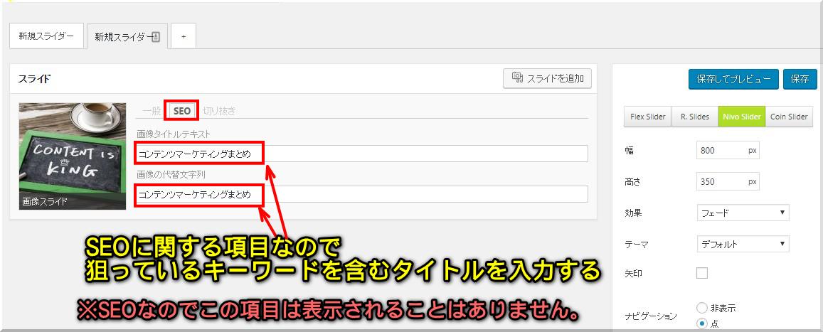 賢威7でスライドショーを簡単に設置する方法7