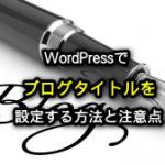WordPressでブログタイトルを設定する方法と注意点