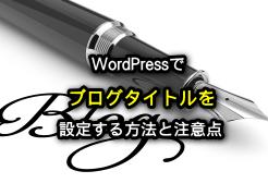 WordPressでブログタイトルを設定する方法と注意点アイキャッチ