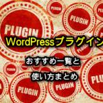 WordPressのおすすめプラグイン一覧と使い方まとめ