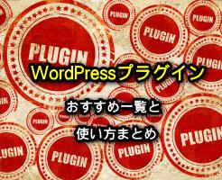 WordPressのおすすめプラグイン一覧と使い方まとめアイキャッチ
