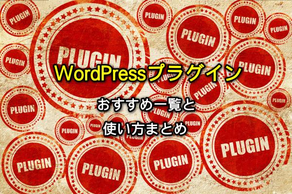 WordPressのおすすめプラグイン一覧と使い方まとめメイン