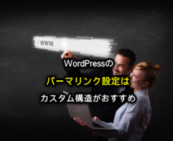 WordPressのパーマリンク設定はカスタム構造がおすすめアイキャッチ
