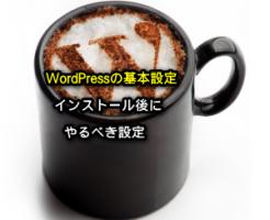 WordPressの基本設定-インストール後にやるべき設定アイキャッチ