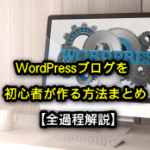 WordPressブログを初心者が作る方法まとめ【全過程解説】