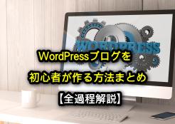 WordPressブログを初心者が作る方法まとめ【全過程解説】アイキャッチ