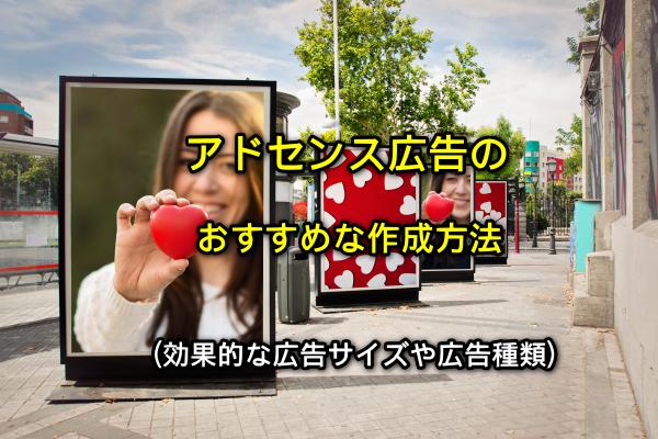 アドセンス広告のおすすめな作成方法(効果的な広告サイズや広告種類)メイン