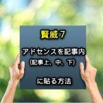 賢威7でアドセンスを記事内へ貼る方法(記事上、記事中央、記事下)