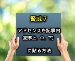 賢威7でアドセンスを記事内へ貼る方法アイキャッチ