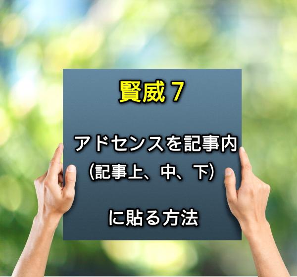 賢威7でアドセンスを記事内へ貼る方法メイン