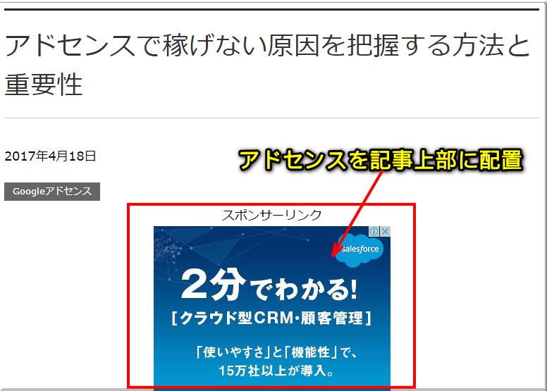賢威7でアドセンスを記事内へ貼る方法(記事上、中央、記事下)1