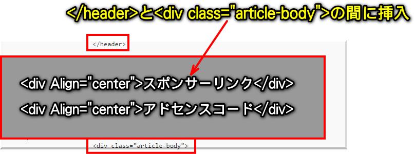 賢威7でアドセンスを記事内へ貼る方法(記事上、中央、記事下)2