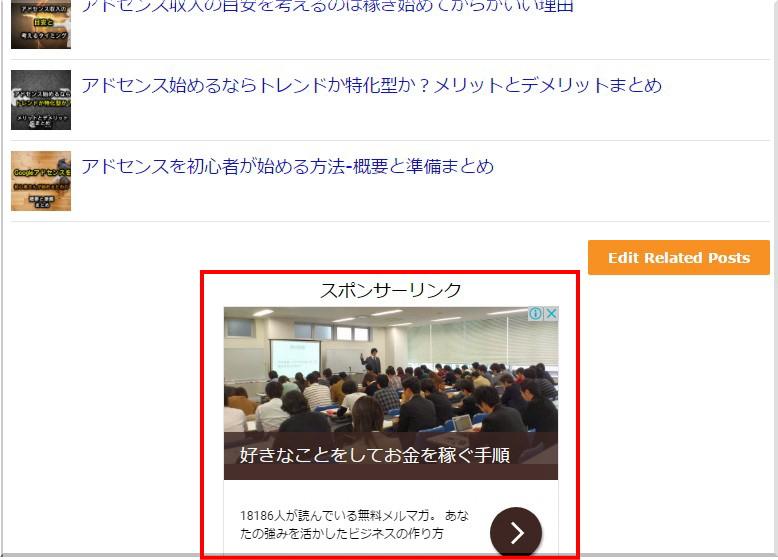 賢威7でアドセンスを記事内へ貼る方法(記事上、中央、記事下)4