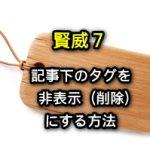 賢威7でタグを非表示(削除)にする方法