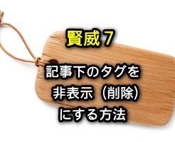 賢威7でタグを非表示(削除)にする方法アイキャッチ