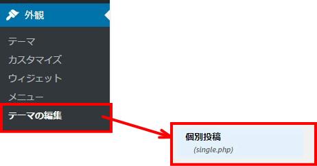 賢威7でタグを非表示(削除)にする方法1