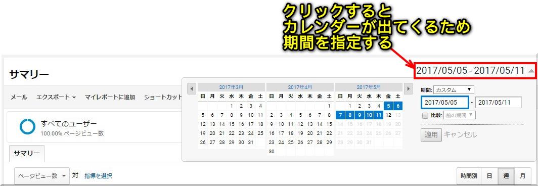 アドセンスサイトでアクセスが集まっているページを調べる方法2