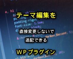 テーマ編集を直接変更しないで追記できるワードプレスプラグインアイキャッチ