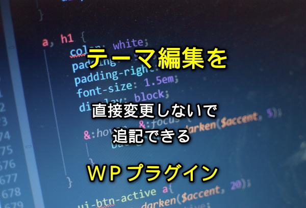 テーマ編集を直接変更しないで追記できるワードプレスプラグインメイン