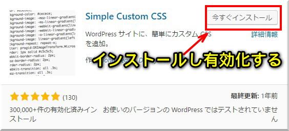 テーマ編集を直接変更しないで追記できるワードプレスプラグイン1