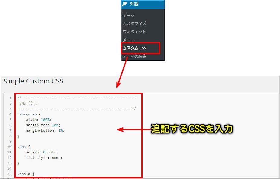 テーマ編集を直接変更しないで追記できるワードプレスプラグイン2