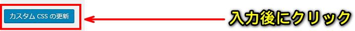テーマ編集を直接変更しないで追記できるワードプレスプラグイン3