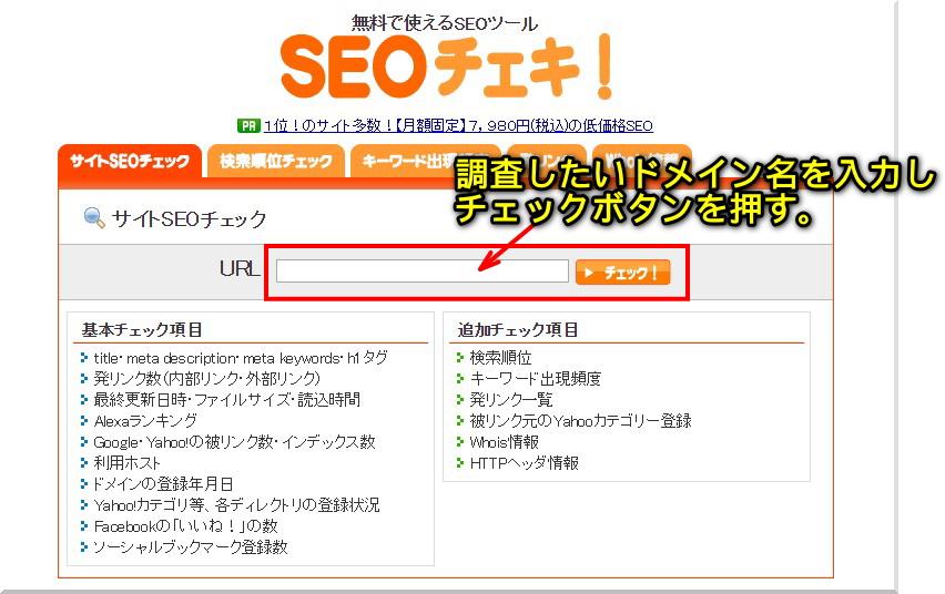 検索エンジン上での順位を簡単に調べる2つの方法5