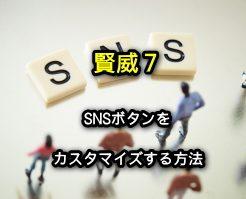 賢威7のSNSボタン(ソーシャルボタン)をカスタマイズする方法アイキャッチ