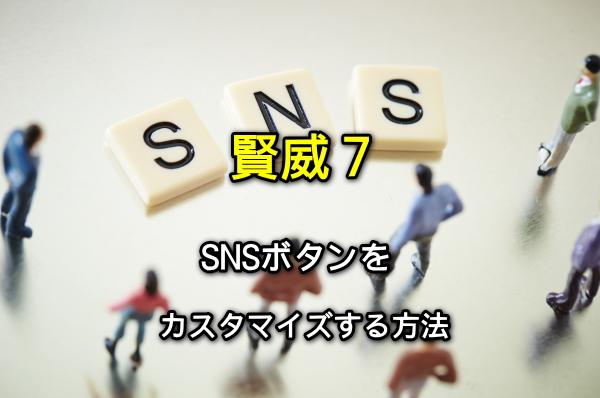 賢威7のSNSボタン(ソーシャルボタン)をカスタマイズする方法メイン