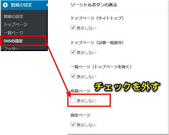 賢威7のSNSボタン(ソーシャルボタン)をカスタマイズする方法3