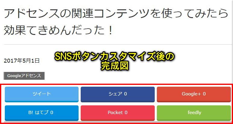 賢威7のSNSボタン(ソーシャルボタン)をカスタマイズする方法8