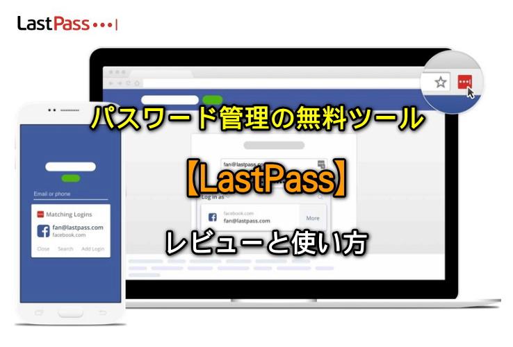 パスワード管理の無料ツール【LastPass】のレビューと使い方メイン