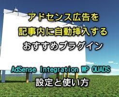 アドセンス広告を記事内に自動挿入するおすすめの方法(WP QUADS)メイン